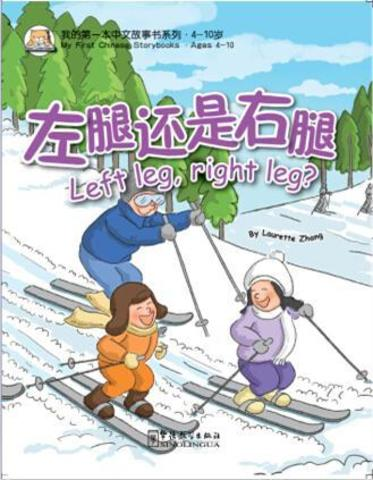 My First Chinese Storybooks --Left leg, right leg