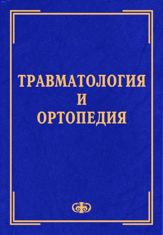 Травматология и ортопедия / Шаповалов В.М.