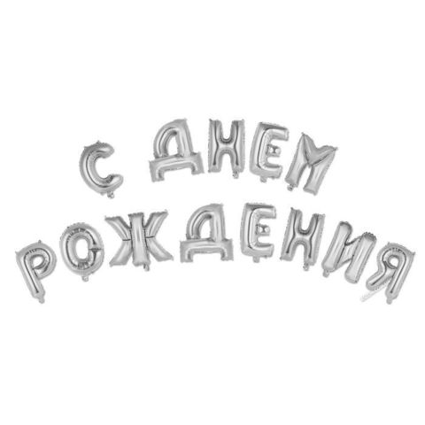 Надпись из фольгированных шаров