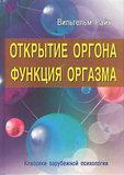 Райх В.  Открытие Оргона. Функция оргазма