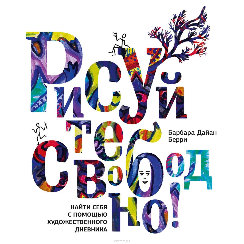 Kitab Рисуйте свободно! Найти себя с помощью художественного дневника   Юлия Пиминова, Барбара Дайан Берри