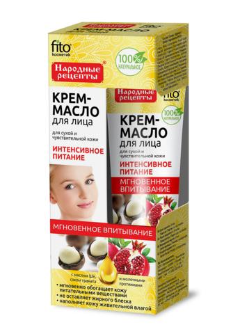 Фитокосметик Народные рецепты Крем-масло для лица Интенсивное питание для сухой и чувствительной кожи 45мл