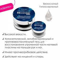 RE:covery Gel. Гипоаллергенный гель для реконструкции и протезирования