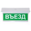 Световой указатель эвакуационных выходов PL EM 3.0 Pelastus – вид спереди