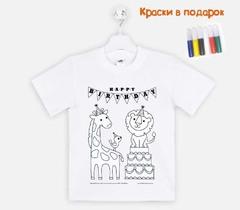 """018_2529 Футболка-раскраска """"Праздник""""+краски"""