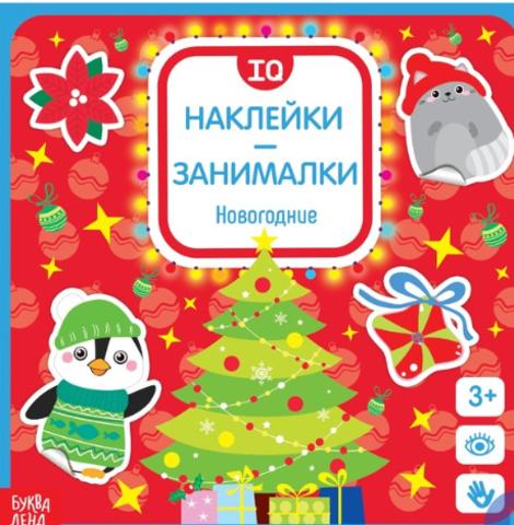 071-3178 Наклейки-занималки «Новогодние», 12 страниц
