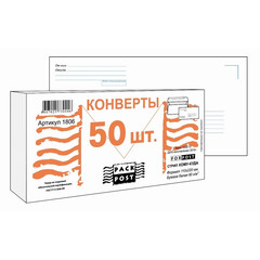 Конверты Куда-Кому E65стрип ForPost 110х220 50шт/уп/1806