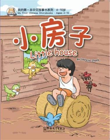 My First Chinese Storybooks --Little house