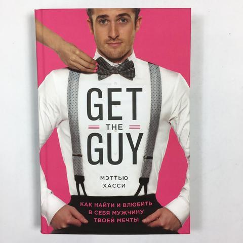 Книга Get the Guy, автор - Мэтью Хасси