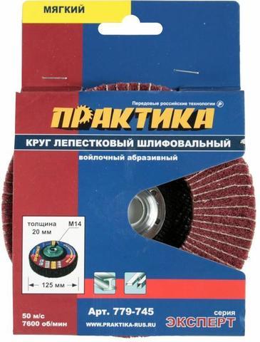 Круг лепестковый полировальный ПРАКТИКА 125 мм, крепление М14, войлочный, абразивный, мягкий,толщина 20 мм (779-745)