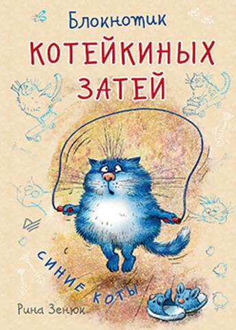 Блокнотик котейкиных затей. Синие коты