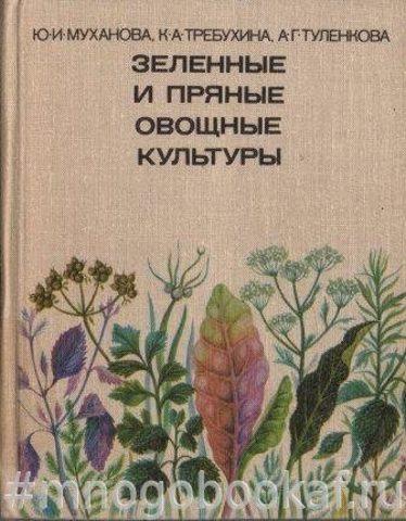 Зеленые и пряные овощные культуры