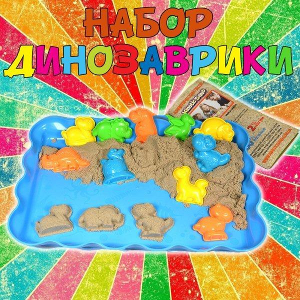 набор динозаврики кинетический песок