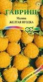 Малина Желтая ягодка 10 шт.