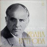 Иван Петров / Искусство Ивана Петрова (3LP)