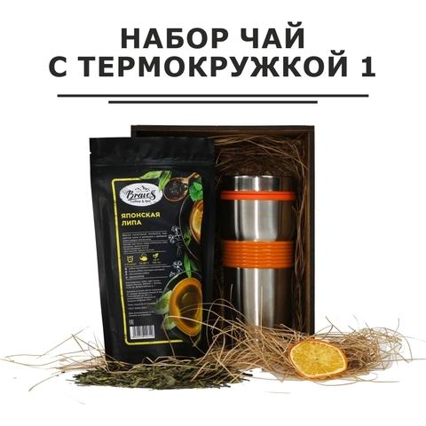 Набор чай с термокружкой №1