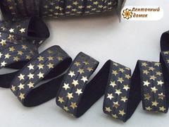 Резинка для повязок со звездами светло-черная 15 мм