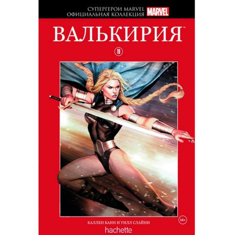 Супергерои Marvel. Официальная коллекция №19 Валькирия