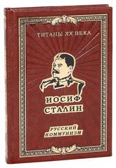 Иосиф Сталин. Русский коммунизм