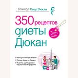 350 рецептов диеты Дюкан, артикул 978-5-699-48054-8, производитель - Издательство Эксмо