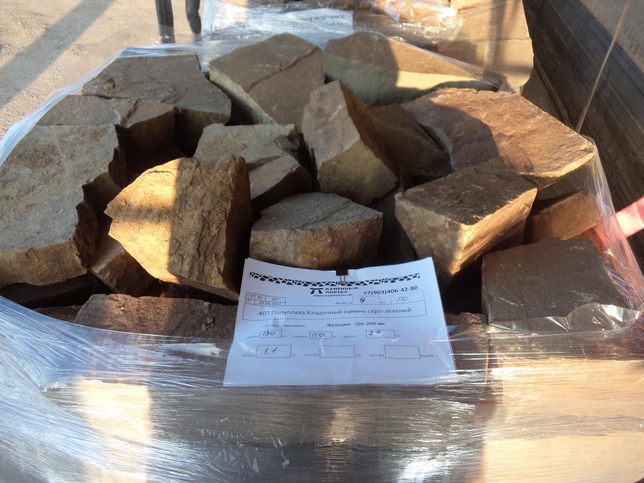 Бутовый камень кладочный Каштан отгрузка