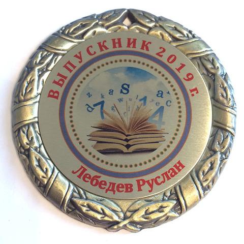 Медаль индивидуальная выпускнику с именем (книга знаний)