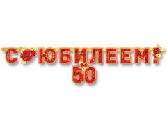 Гирлянда-буквы С ЮБИЛЕЕМ 50 лет, 166 см
