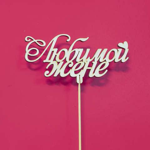 Топпер из дерева, надпись на палочке Любимой жене