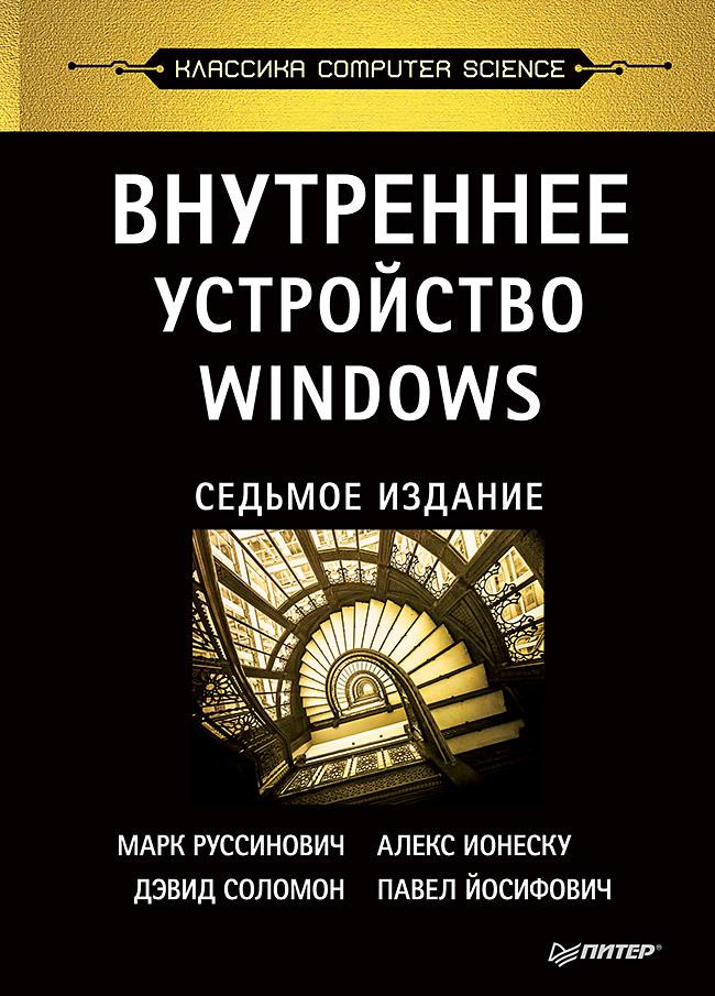Внутреннее устройство Windows. 7-е изд. внутреннее устройство windows