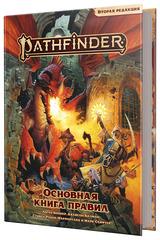 Настольная ролевая игра Pathfinder. Вторая редакция