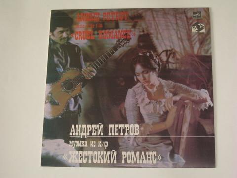 Soundtrack / Андрей Петров: Музыка Из Кинофильма Жестокий Романс (LP)