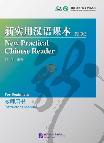 New Practical Chinese Reader (English Edition) - Instructor's Manual