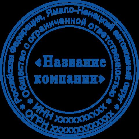 Заказать создание печатей и штампов в Москве
