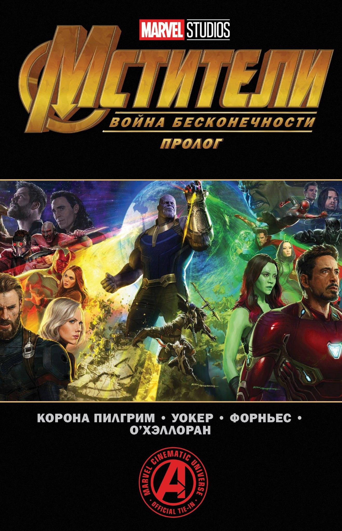 Мстители: Война Бесконечности. Пролог