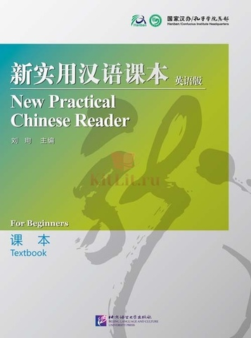 New Practical Chinese Reader (English Edition) - Textbook