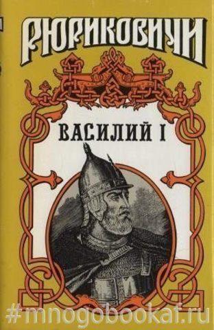 Василий I: Василий, сын Дмитрия. В 2-х книгах