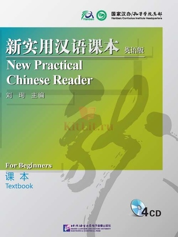 New Practical Chinese Reader (English Edition) - Textbook 4CD
