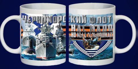 Кружка керамическая Черноморский Флот
