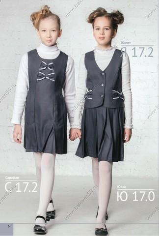 Баловень Школьная форма: юбка для девочки Ю17.2 серо-синий меланж