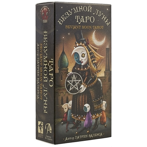 Таро Безумной луны (брошюра + 78 карт)
