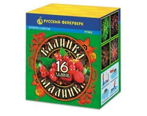 Р7462 Калинка-малинка (1