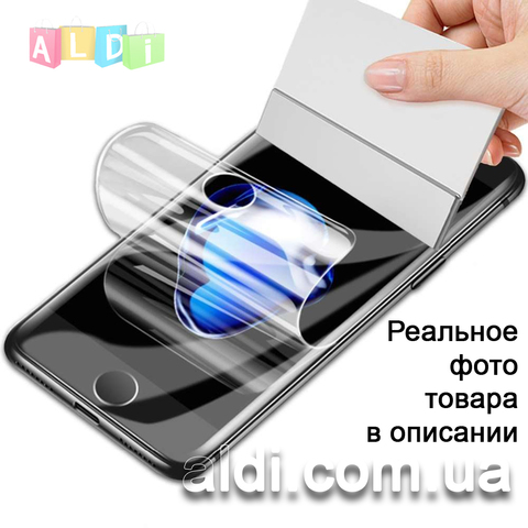 Iphone XS Max защитная гидрогелевая пленка (передняя гидрогель)