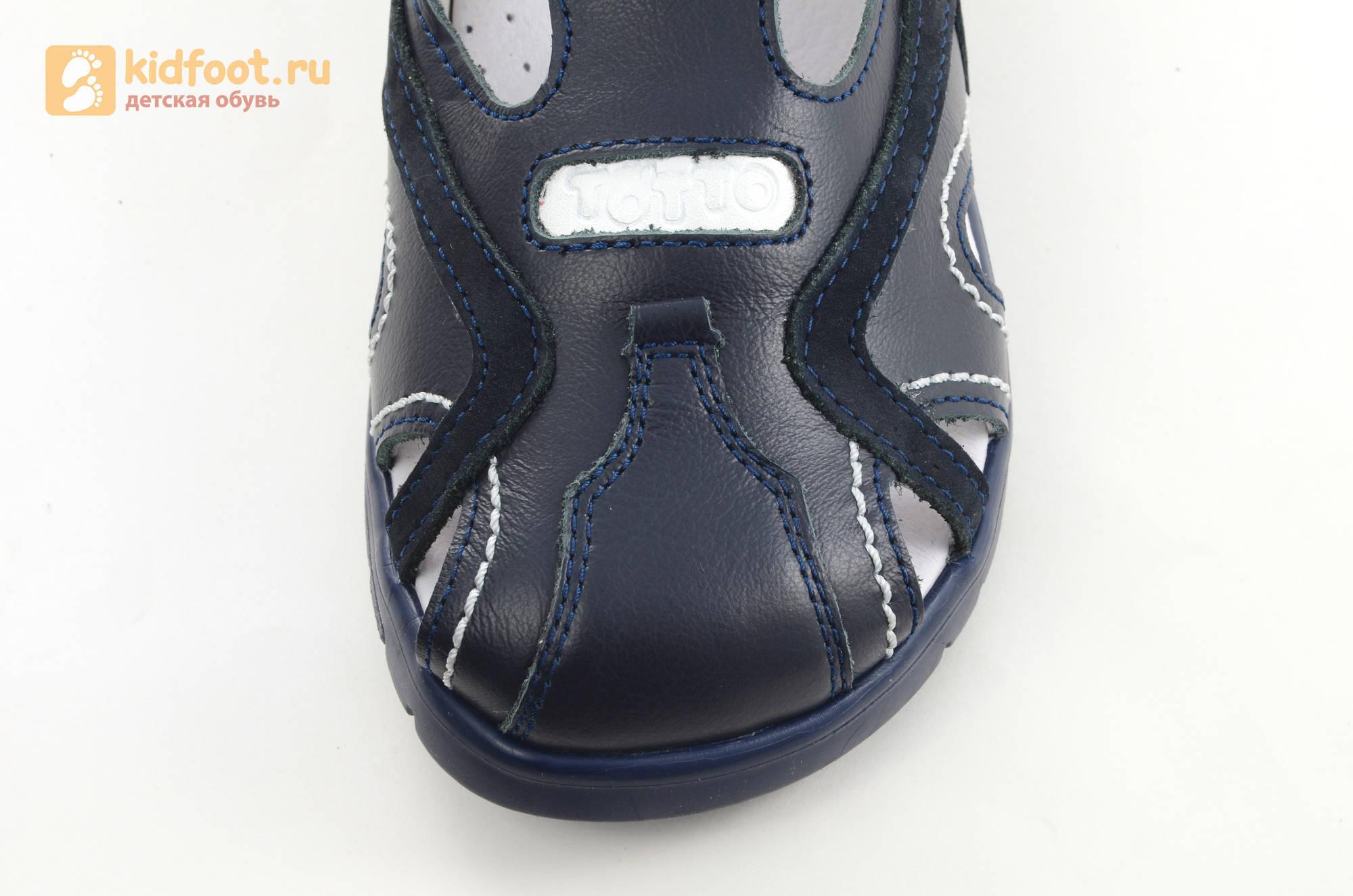 Сандалии для мальчиков из натуральной кожи с закрытым носом на липучке Тотто, цвет темно-синий белый