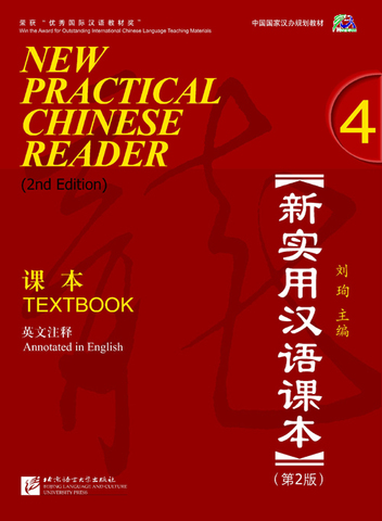 New Practical Chinese Reader (2nd Edition) Textbook 4