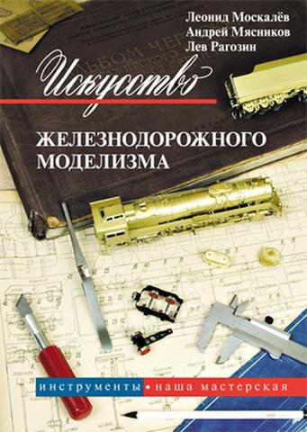 rm002 Книга. Искусство железнодорожного моделизма. Инструменты. Наша мастерская