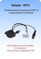 Телевизионный усилитель DVB-T2 Триада-6012 с двумя режимами работы усиления