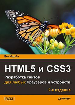 HTML5 и CSS3. Разработка сайтов для любых браузеров и устройств. 2-е изд. html и css разработка и дизайн веб сайтов cd