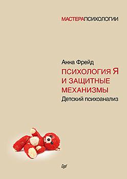 Психология Я и защитные механизмы механизмы психологической защиты