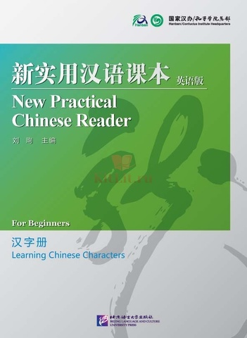 New Practical Chinese Reader (English Annotation) – Chinese Characters