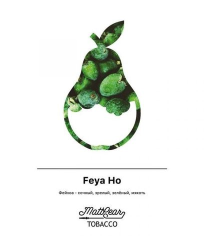 Mattpear Feya Ho (Фейхоа) 50г